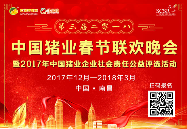 第三届中国猪业春节联欢晚会