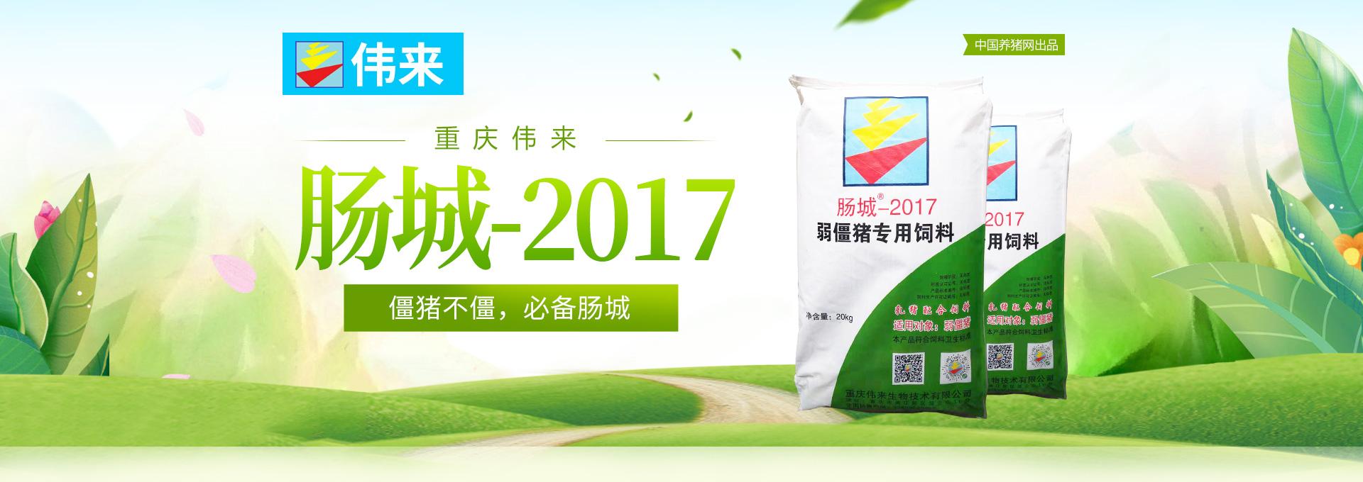 重庆伟来肠城-2017饲料
