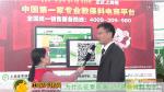 2016畜博会中国养猪网专访上海征泰集团技术总监金伟先生