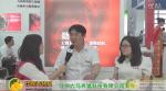 2016畜博会中国养猪网专访北京六马科技集团