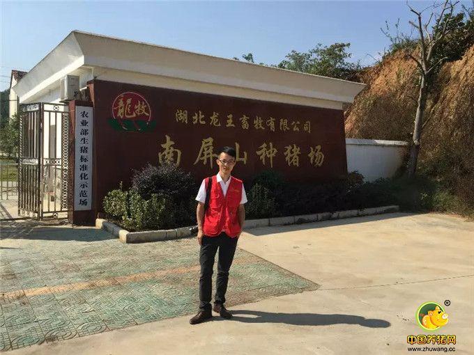 2015猪场之旅——拜访湖北龙王畜牧有限公司