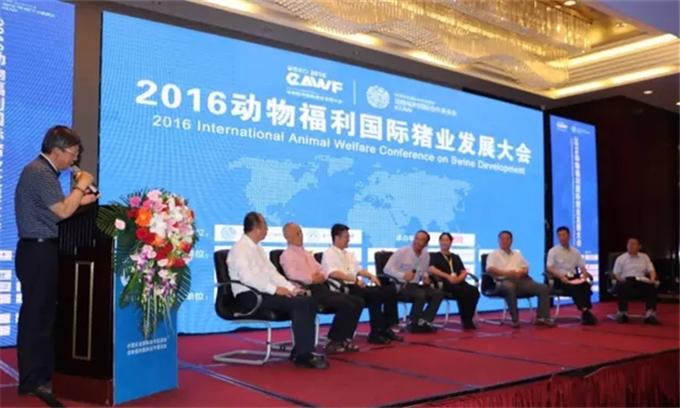 2016动物福利国际猪业发展大会在哈尔滨隆重召开