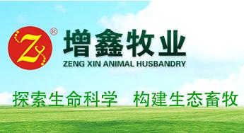 名企推荐——江西增鑫牧业科技股份有限公司