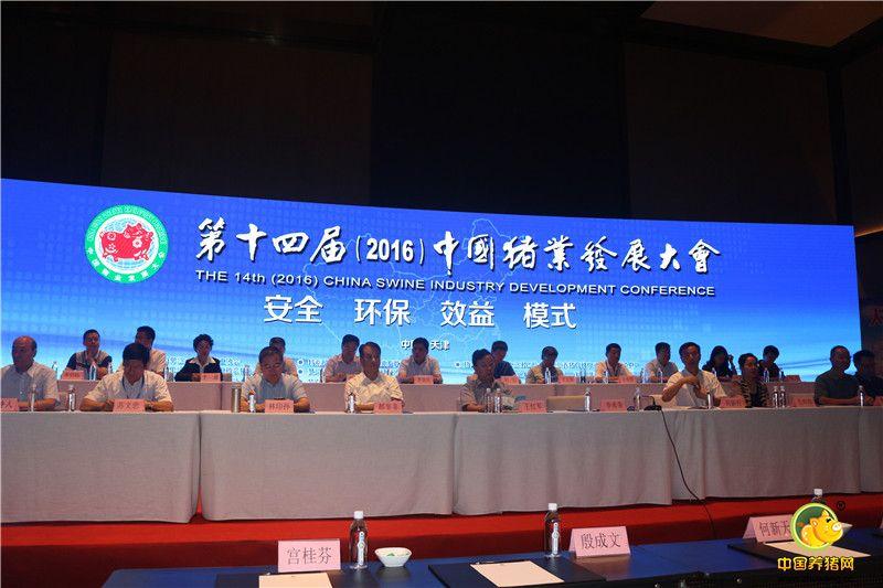 第十四届(2016)中国猪业发展大会精彩瞬间