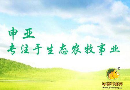 名企推荐——安徽申亚农牧科技股份有限公司
