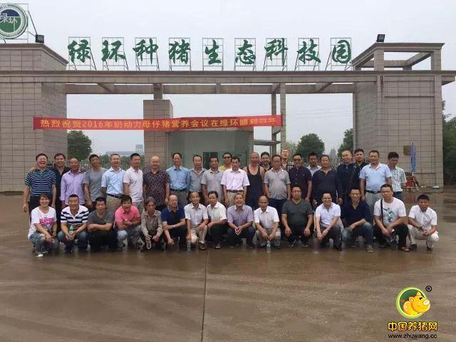 全国各地养猪同行访问中国最美丽猪场——绿环钱柜娱乐777官网生态科技园