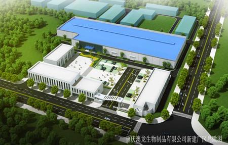 名企推荐——重庆澳龙生物制品有限公司