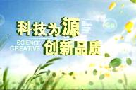 名企推荐——河南正本清源科技发展股份有限公司