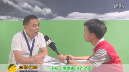 中国养猪网专访浙江惠嘉股份董事长刘金松先生