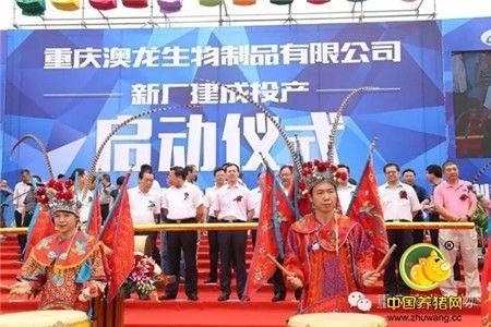 重庆澳龙生物制品有限公司新厂投产启动仪式 隆重举行