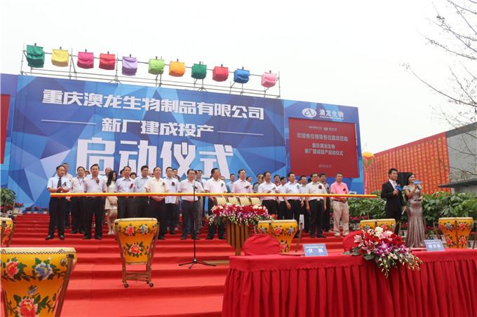 重庆澳龙生物制品有限公司新厂投产启动仪式隆重举行