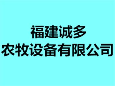 名企推荐——福建诚多农牧设备有限公司