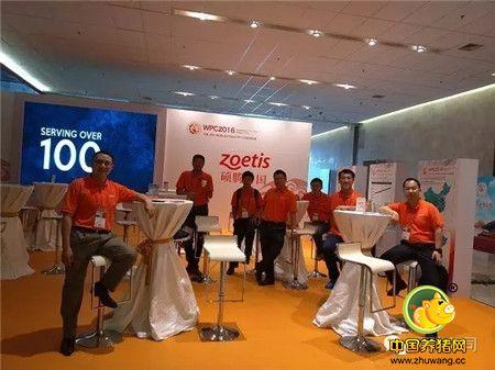 硕腾公司亮相北京世界家禽大会
