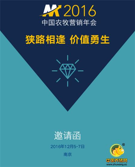 2016中国农牧营销年会邀请函