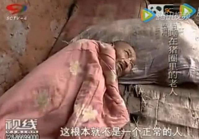 睡在猪圈里的老人