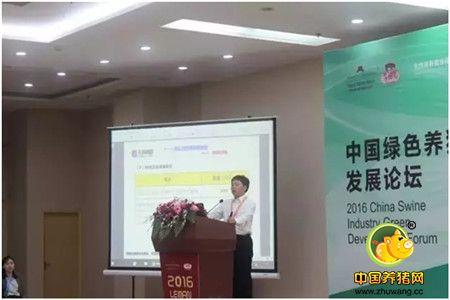 正邦在李曼中国绿色养猪业论坛上发表最强音