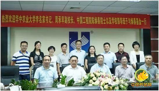 华中农业大学与焕春基金一行考察交流会