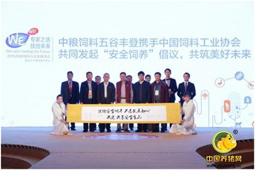 一块安全的肉是如何诞生的?--2016新饲料行业峰会在京举行