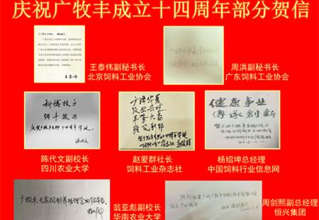 不忘初心,继续前进——祝贺广州广牧丰生物技术有限公司成立十四周年