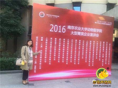 """南京农业大学动物医学院""""硕腾奖学金""""颁发"""