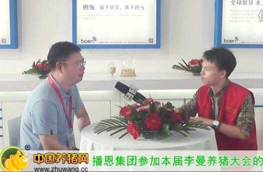 中国养猪网视频专访播恩集团总裁邹新华先生