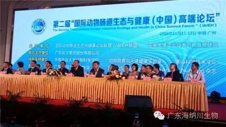 """第二届""""国际动物肠道生态与健康(中国)高端论坛""""精彩报告"""