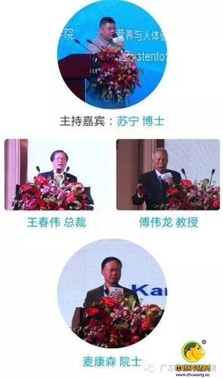 """第二届""""国际动物肠道生态与健康(中国)高端论坛""""精彩"""
