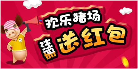 【欢乐猪场】紧急通知,一定要看!