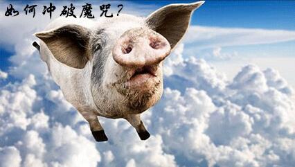 一周综述:什么才能解除猪价冲不上17元的魔咒?