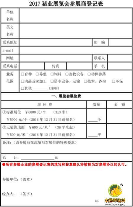 """关于召开""""2017中国猪业科技大会""""与""""2017猪业展览会""""的首轮通知"""