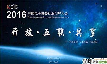"""全球品牌畜牧网荣获2016""""中国电子商务行业最具投资价值奖"""""""