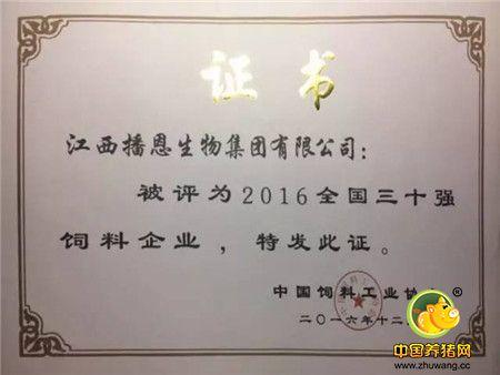 权威认证!播恩集团被评为2016全国三十强饲料企业!