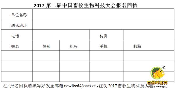 2017第二届中国畜牧生物科技大会 (预备通知)