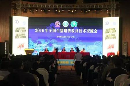 宁波三生参加2016年全国生猪遗传改良技术交流会