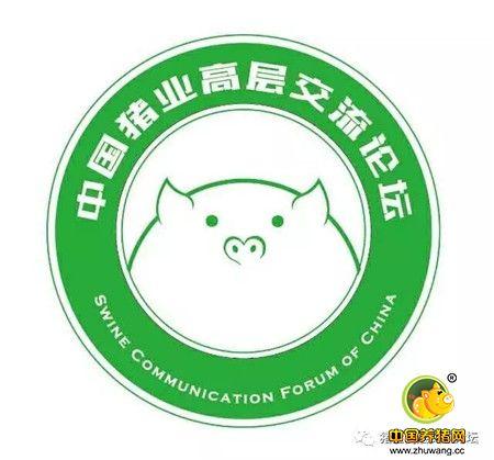 《中国猪业高层交流论坛》重庆站线下活动之(二)重庆科信药业