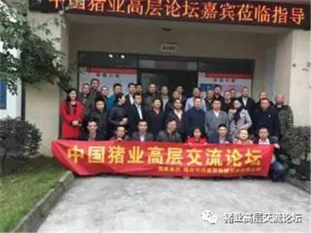 《中国猪业高层交流论坛》 重庆站线下活动之(四)隆昌邦得畜牧机械设备有限公司