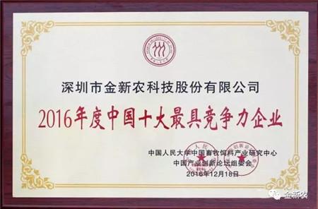 """热烈庆祝金新农荣获""""2016年度中国十大最具竞争力企业""""荣誉称号"""