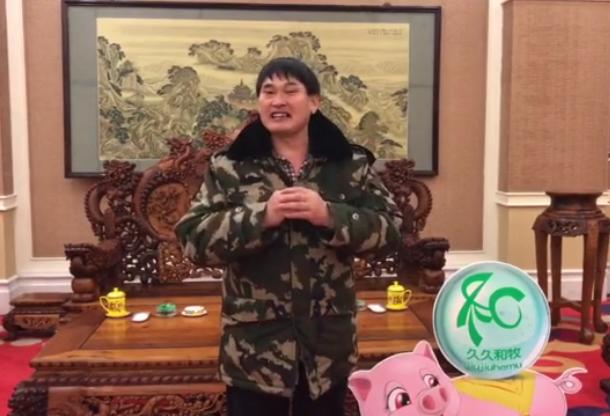 久久和牧——农民歌手大衣哥朱之文新年献词