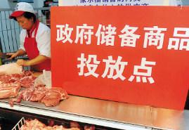 贵州陆续投放2000吨猪肉 甘肃皋兰投放7万斤猪肉