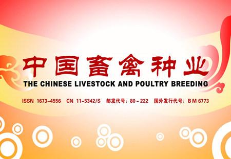 《中国畜禽种业》征稿启事
