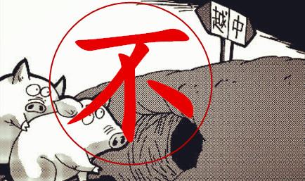 向走私肉说不!一起抵制坑害国人的走私猪肉!