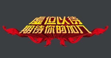 宁波市三生药业有限公司招聘