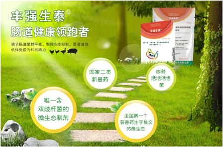 微生态制剂在防治畜禽肠道疾病中的应用