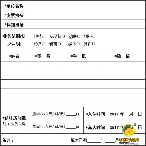 关于举办中国猪业OEM代工模式探索高峰论坛暨第二届(2017)中国猪业春晚颁奖盛典的通知(第三轮)