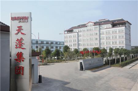天蓬集团荣获2016年度江山市政府质量奖复评延续企业