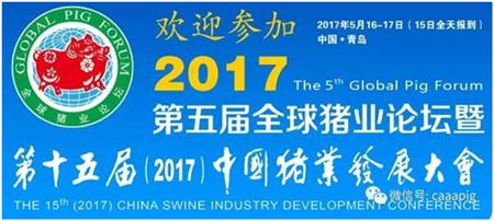 第五届全球猪业论坛暨第十五届(2017)中国猪业发展大会论文集征稿通知