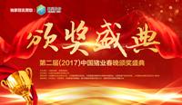 第二届(2017)中国猪业春节联欢晚会颁奖盛典