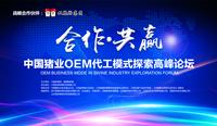 中国猪业OEM代工模式探索高峰论坛