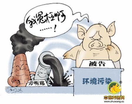 建议国家加大生猪养殖污染防治补助力度
