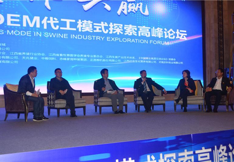 让专业的人做专业的事——中国猪业OEM代工模式探索高峰论坛圆满落幕